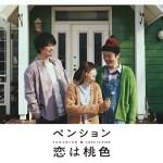 Penshion: Koi wa Momoiro / ペンション・恋は桃色 (2020) [Ep 1 – 5 END]