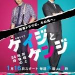 Keiji to Kenji Shokatsu to Chiken no 24-ji (2020) [Ep 1]