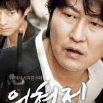 The Secret Reunion / 의형제 (2010)
