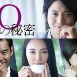 10 no Himitsu / 10の秘密 (2020) [Ep 1 – 6]