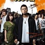 Ushijima the Loan Shark / 闇金ウシジマくん (2012)