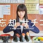 Boukyaku no Sachiko Shinshun Special – Takahata Mitsuki no Gurume Comedy IN Koube (2020)