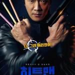 Hitman: Agent Jun / 히트맨 (2020)