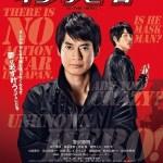 In the Hero / イン・ザ・ヒーロー (2014)