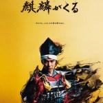Kirin ga Kuru / 麒麟がくる (2020) [Ep 1 – 3]