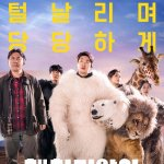 Secret Zoo / 해치지않아 (2020)
