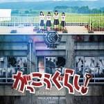 School-Live! / がっこうぐらし! (2019)