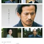 Samurai's Promise / 散り椿 (2018)