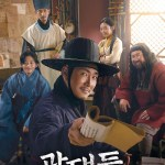 Jesters: The Game Changers / 광대들: 풍문조작단 (2019)