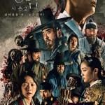 Kingdom Season 2 / 킹덤 시즌 2 (2020) [Ep 1 – 6 END]