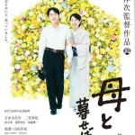Nagasaki: Memories of My Son (2015)