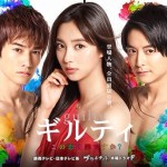 Guilty: Kono Koi wa Tsumi Desuka (2020) [Ep 1 – 4]