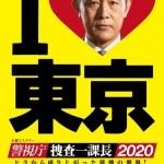 Keishichou Sousa Ikkachou 2020 (2020) [Ep 1 – 6]
