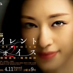 Silent Voice 2 (2020) [Ep 1 – 4]