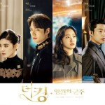 The King: Eternal Monarch / 더 킹: 영원의 군주 (2020) [Ep 1 – 16 END]