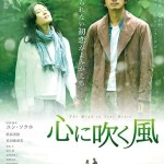 The Wind in Your Heart / 心に吹く風 (2017)
