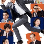 Tokusou Nine: Season 3 / 特捜9 -Season 3- (2020) [Ep 1 – 4]