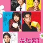 Hanayori Dango / 花より男子 (2005) [Ep 1 – 9 END]