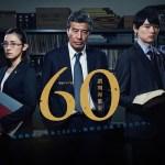 60 Gohan Taisakushitsu / 60 誤判対策室 (2018) [Ep 1 – 5 END]