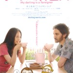 My Darling is a Foreigner / ダーリンは外国人 (2010)