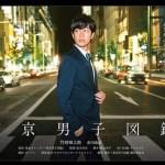 Tokyo Danshi Zukan / 東京男子図鑑 (2020) [Ep 1 – 3]