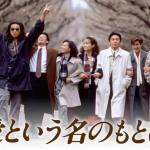 Ai to iu Nano Moto ni (1992) [Ep 1 – 12 END]