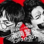 Miman Keisatsu: Midnight Runner (2020) [Ep 1]
