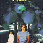 Harmonia (1998) [Ep 1 – 9 END]