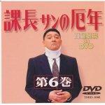 Kacho-san no Yakudoshi (1993) [Ep 1 – 13 END]