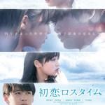 Love Stoppage Time / 初恋ロスタイム (2019) [Eng Hardsub]
