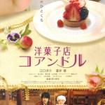 Yougashiten Koandoru / 洋菓子店コアンドル (2011)