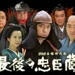 Saigo no Chushingura (2004) [Ep 1 – 6 END]