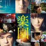 The Promised Land / 楽園 (2019)