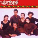 29-sai no Christmas (1994) [Ep 1 – 10 END]