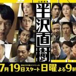 Hanzawa Naoki – Season 2 (2020) [Ep 1 – 10 END]