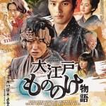 Oedo Mononoke Monogatari (2020) [Ep 1 – 3]