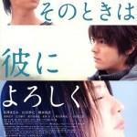 Say Hello for Me / そのときは彼によろしく (2007)