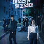 She Knows Everything / 미쓰리는 알고 있다 (2020) [Ep 1 – 4 END]