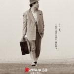 Tora-san, Wish You Were Here / 男はつらいよ お帰り 寅さん (2019)