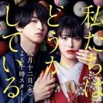 Watashitachi wa Douka Shiteiru (2020) [Ep 1 – 8 END]