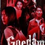 Goedam (2020) [Ep 1 – 8 END]