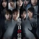 Hobonichi no Kaidan (2020) [Ep 1 – 2]