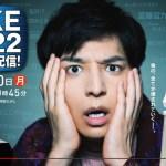 JOKE – 2022 Panic Haishin! (2020)
