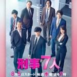 Keiji 7-nin Season 6 (2020) [Ep 1 – 9 END]