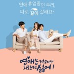 Lonely Enough To Love (2020) [Ep 1 – 10 END]