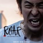 Roar (2019)