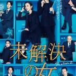 Mikaiketsu no Onna Season 2 (2020) [Ep 1 – 7 END]