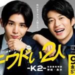 Kiwadoi Futari: K2: Ikebukurosho Keijika Kanzaki Kuroki (2020) [Ep 1 – 6 END]