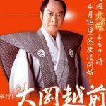 Meibugyo! Ooka Echizen (2005) [Ep 1 – 10 END]