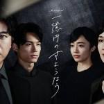 Ichiokuen no Sayonara (2020) [Ep 1 – 8]